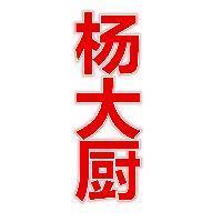 我是杨大厨